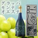 【小鼓】グラッパ モンテオエステ 720ml ホワイトブランデー ブドウの蒸留酒 兵庫県丹波の西山酒造場