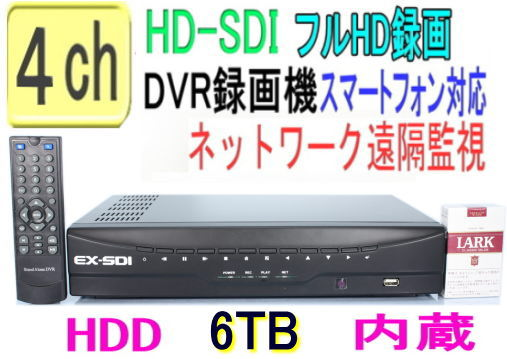 【SA-50888】 HD-SDI用 4ch フルハイビジョン1920x1080 (各ch15fps)の高性能DVR録画機(H.264)(6TBHDDタイプ)パソコン、iOS,Android端末から遠隔監視可能 HD-SDI防犯カメラ高画質録画用4CHデジタルレコーダーです