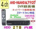【SA-50928】4CH AHD-H (1080p:1920x1080pixel)15fps/chまたはAHD(720p:1280x720pixel)&アナロ...