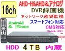【SA-50948】AHD-H&AHD&アナログ 16ch最高解像度1080p(1920x1080pixel)15fps/ch または720p:(1280x72...
