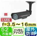 SA-49695 防犯カメラ・監視カメラ 52万画素カラー 屋外用防犯カメラ 高感度0.00001LUX
