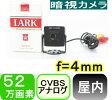 【SA-49806】 防犯カメラ・監視カメラ 52万画素カラーCCD小型カメラ(ボードレンズタイプ) f=4mm 水平画角約62度
