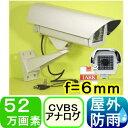 SA-49876 防犯カメラ・監視カメラ 52万画素カラー ...