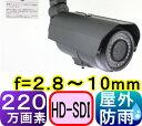 【SA-50504】 2.1メガピクセル(HD-SDI)屋外用防犯カメラ 210万画素 フルHD(1920x1080p) f=2.8〜10mm 赤外線LED42...