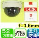 【SA-50581】 防犯カメラ・監視カメラ 52万画素カラー 強化ハウジング ドームカメラ f=3.6mm 最低照度0.1LUX 水平画角約70度