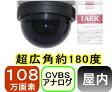 【SA-50598】 防犯カメラ・監視カメラ 108万画素カラー ドームカメラ 超広角約180度パノラマレンズ