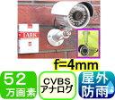 【SA-50606】 52万画素カラー 屋外用防犯カメラ f=4.0mm 赤外線LED48ケ内蔵 最低照度0.1LUX 水平画角約61度(700TVL)