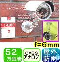 【SA-50607】 52万画素カラー 屋外用防犯カメラ f=6.0mm 赤外線LED48ケ内蔵 最低照度0.1LUX 水平画角約43度(700TVL)