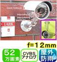 【SA-50608】 52万画素カラー 屋外用防犯カメラ f=12.0mm 赤外線LED48ケ内蔵 最低照度0.1LUX 水平画角約23度(700TVL)