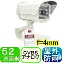 SA-50610 防犯カメラ・監視カメラ 52万画素カラー 赤外線LED88個内蔵 屋外用防犯カメラ f=4.0mm(画角:水平61度、垂直48度) 700TVL