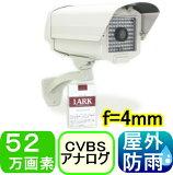 SA-50610 ���ȥ���顦�ƻ륫��� 52����ǥ��顼 �ֳ���LED88����¢ ���������ȥ���� f=4.0mm(��ѡ���ʿ61�١���ľ48�١� 700TVL