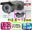 【SA-50792】防犯カメラ・監視カメラ 130万画素(1200TVL)カラー 赤外線LED内蔵 屋外用防犯カメラ f=2.8〜12mm(画角:水平85〜23度)