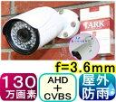 【SA-51018】 防犯カメラ・監視カメラAHD 130万画素)Aptina-130 f=3.6m...