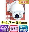 SA-50913万画素 屋外防雨仕様(IP66)スピードドームPTZカラー防犯カメラのみ