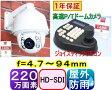【SA-50914】万画素 屋外防雨仕様(IP66)スピードドームPTZカラー防犯カメラセット