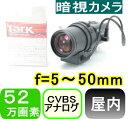 【SA-50924】 防犯カメラ・監視カメラ 屋内用 コンパクトカラー暗視カメラ(DCオートアイリスレンズ) 52万画素 最低照度0.00001LUX 水平画角約51〜5.5度