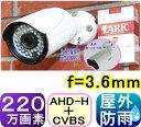 【SA-50926】 防犯カメラ・監視カメラ AHD-H(1080p)&アナログ(CVBS:960H)220万画素SONY製CMOS f=3.6mm