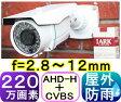 【SA-50937】 防犯カメラ・監視カメラAHD-H(1080P) 220万画素SONY製CMOS f=2.8〜12mm