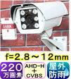 【SA-50960】防犯カメラ・監視カメラ 220万画素AHD-H&CVBS信号 赤外線LED内蔵 屋外用防犯カメラ f=2.8〜12mm(画角:水平85〜23度)