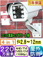 【SA-50960】防犯カメラ・監視カメラ 220万画素AHD&AHD-H&CVBS信号 赤外線LED内蔵 屋外用防犯カメラ f=2.8〜12mm(画角:水平85〜23度)
