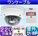 【SA-50962】防犯カメラ・監視カメラ 220万画素AHD-Hワンケ−ブルカメラ f=2.8〜12mm(画角:水平約100〜23度)