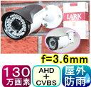 【SA-50996】AHD&CVBS 防犯カメラ・監視カメラ 130万画素)SONY製CMOS f=3.6mm