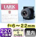 【SA-51022】AHD-H 220万画素防犯カメラ (1200TVL)屋内用バリフォ−カルレンズカラ−CCDカメラf=6〜22mm 画角: 水平約34〜15...