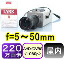 【SA-51151】 防犯カメラ・監視カメラAHD-H(1080P) 220万画素SONY製CMOS...