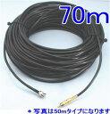 【SA-51401】 コネクタ付きビデオ接続3C2Vコード70m BNCP/RCAP