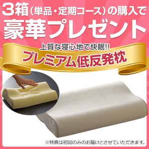 3箱(単品・定期コース)の購入でプレミアム低反発枕プレゼント