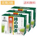 【定期購入】《特定保健用食品》緑の抑茶 3箱【トクホのお茶/トクホ/お茶/緑茶/飲み物/血圧/下げる/GABA/ギャバ】