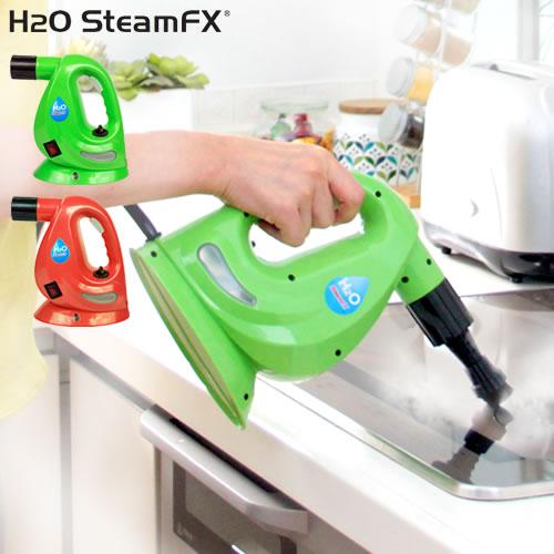 H2OスチームFX 8点デラックスセット【h2o/fx/スチームクリーナー/スチームモップ/ハンディスチーマー/高圧洗浄機/ドライスチーム/掃除/汚れ/高圧/洗浄/軽量】
