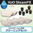 【正規品】H2OスチームFX専用クリーニングセット【h2o/fx/スチームクリーナー/スチームモップ/ハンディスチーマー/ドライスチーム/掃除/汚れ/洗浄/軽量】