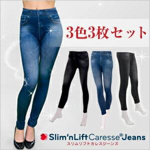 スリムリフトカレスジーンズ スーパー デラックス ファッション 引き締め レギンス ジーンズ
