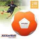 キッカーボール ダブルセット【 サッカー サッカーボール 4号 サッカーボール4号球 サ