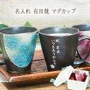 名入れ マグカップ 【黒土小花紋 有田焼 マグ コーヒーカッ...
