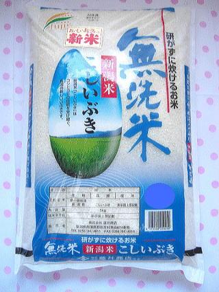 【送料無料】平成30年度産 新米 新潟県産こしいぶき2キログラム無洗米×40