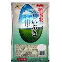 【送料無料】令和元年 新米 新潟県産こしいぶき2キログラム