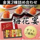 【送料無料】金賞3種辛子明太子詰合せうめ屋の梅花宴(ばいかえん)三味セット【選べ