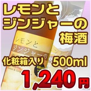 レモンとジンジャーの梅酒 500ml 12度(化粧箱入り) 【RCP】