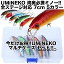 ウミネコ(UMINEKO) 002-70S 湾奥 シーバス ヒラメ フローティング ミノー 5個 セット 70mm 4.5g ルアー マルチケース付き 海水 汽水 淡水 対応 レッドヘッド アカキン グリーンタイガー イワシ