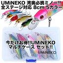 ウミネコ(UMINEKO) 004-80S 湾奥 シーバス ヒラメ シンキング ミノー 5個 セット 80mm 8g ルアー マルチケース付き 海水 汽水 淡水 対応 レッドヘッド グリーンゴールド コットンキャンディ イワシ アユ