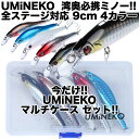 メール便送料無料 UMINEKO シーバス シンキング ミノー セット 5個 90mm 11.5g