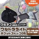 ソロキャンプ ストーブ 05 チタン 固形燃料 ゴトク一体型 五徳 登山 ストーブ ソロ キャンプ ツーリング グッズ バーナー ポケット コンパクト ストーブ ウミネコ