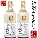 どぶろく「弥栄のろくさん」(甘口2本入り) 酵母が活きた生酒!日本酒の一種濁酒 送料無料【農家民泊 温古里】