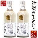 どぶろく「弥栄のろくさん」(辛口2本入り) 酵母が活きた生酒!日本酒の一種濁酒 送料無料【農家民泊 温古里】