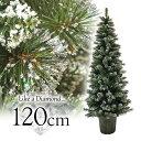 クリスマスツリー ダイヤモンドスノーポットツリー120cm ...