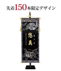 【最大2000円OFF! 4月1日〜4月7日まで】五月人形 兜