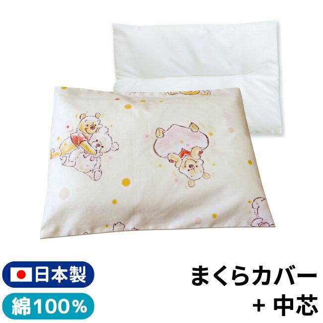 ≪1個までレターパック発送で送料込・対面受取≫ディズニー日本製ベビー枕カバー+中芯42×26cmくま