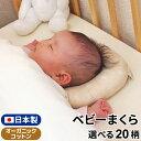 日本製 ベビー枕 丸型21×18cm オーガニックコットン ダブルガーゼ選べる19デザイン ベ